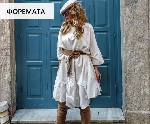 Δείτε όλα τα Φορέματα FW2021 Sofi Accessories Thiva