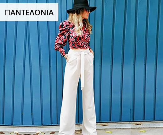Δείτε όλα τα παντελόνια FW2021 Sofi Accessories Thiva